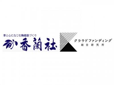 世界の有田発!ガイシ(碍子)インスタ映えコンテスト!  日本初の磁器製ガイシ製造『香蘭社』が新たなインテリアを提案