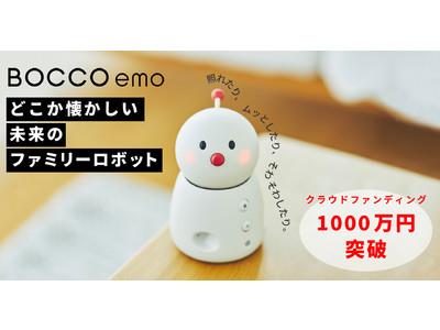 【1000万円突破、支援者300人超】どこか懐かしい、未来のファミリーロボット「BOCCO emo」、クラウドファンディング@CAMPFIRE ~12/17(木)まで