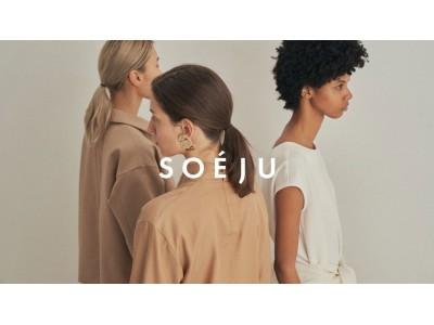 SOEJUの服を核にした着こなし提案が、季節毎にスタイリストから届く。理想のワードローブを一緒に作る、プレミアムサービスの会員登録を10月24日からスタート