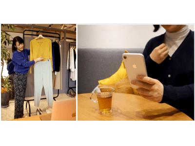 SOEJU(ソージュ)、オンラインによるファッションカウンセリング本格開始