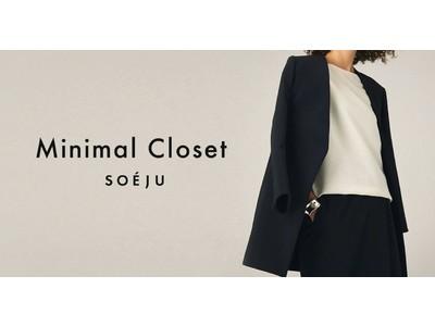 服を無駄に増やさない診断コンテンツ「Minimal Closet」をD2CブランドSOEJUがリリース