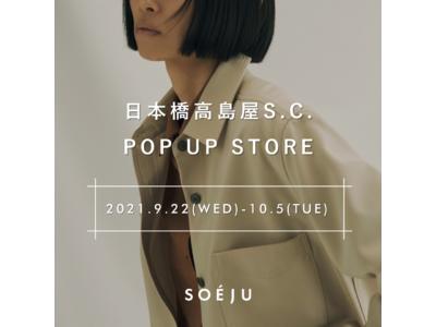 SOEJU、日本橋高島屋S.C.新館にてポップアップストアを出店【期間:2021年9月22日(水)~10月5日(火)】