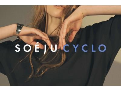「SOEJU CYCLO(ソージュ シクロ)」期間限定にて改定価格アイテム販売、売上の一部を寄付