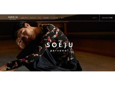 「着回しが楽しくなる上質なベーシック服を提供する」新ブランドSOEJU(ソージュ)が、2018年9月6日より日本最大級クラウドファンディング『Makuake』にて限定先行販売を開始!