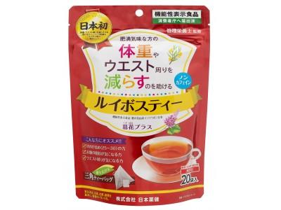 日本初!肥満気味な方の体重・ウエスト周りを減らすのを助ける ティーバッグ型ルイボスティーの機能性表示食品 「ルイボスティー」 2020年8月5日(水)より販売開始