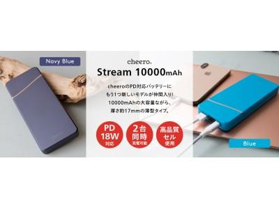 【新製品】「cheero Stream 10000mAh with Power Delivery 18W 」