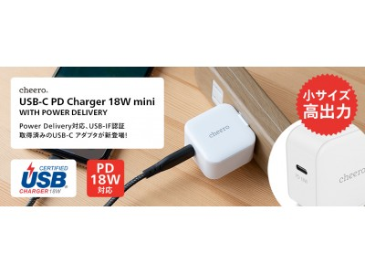 【新製品】「cheero USB-C PD Charger 18W mini」