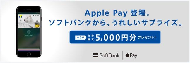 (お知らせ)Apple Payへのソフトバンクカード登録で、最大5,000円分のバリューをプレゼント