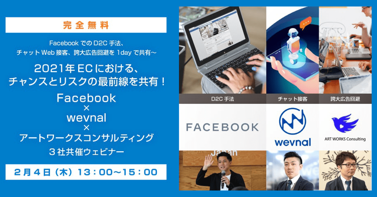 【Facebook×wevnal×アートワークスコンサルティング】2021年のEC最前線を共有!3社共催の無料ウェビナーを開催します