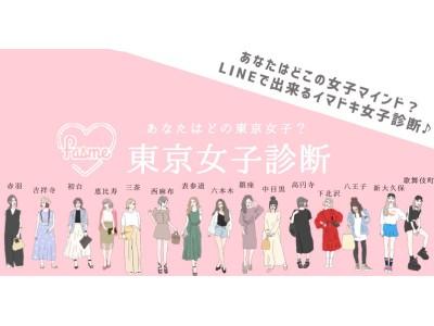 【東京女子診断】あなたに当てはまるのはどの東京女子??『レンアイ動物』で話題のfasmeから、新診断リリース!