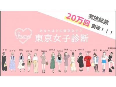 fasme〈ファスミ―〉の新作LINE診断『東京女子診断』が、実施数20万回突破で話題沸騰中!