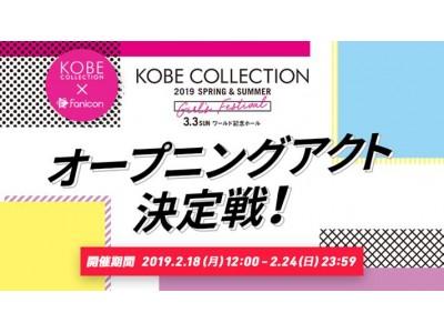 fanicon Presents「神戸コレクション 2019 SPRING/SUMMER-ガールズフェスティバル-」オープニングアクト決定戦、参加者エントリー受付中!!