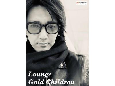 コミュニティ型ファンクラブ「Fanicon(ファニコン)」に俳優・金子昇の公式ファンクラブ【Lounge Gold Children】開設