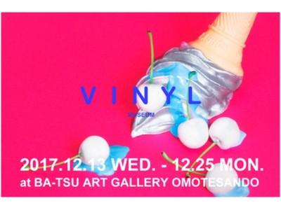 表参道に期間限定OPEN!フォトジェニックなアート展『VINYL MUSEUM(ビニール・ミュージアム)』をTHECOO他2社で開催