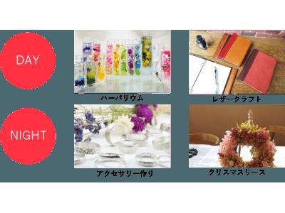"""SHIBUYA TSUTAYA""が「体験」をキーワードに 新しいライフスタイルを提案"