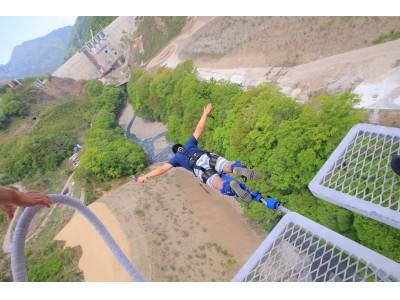 【1名限定!無料体験募集開始!】八ッ場ダムにて、期間限定日本最高峰のバンジージャンプに挑戦!