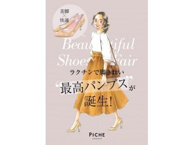 """PICHE ABAHOUSE """"最高パンプス""""が大ヒット!月間販売数が2000足超!"""