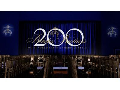 ブルックス ブラザーズが200周年を記念して初となるランウェイショーを開催