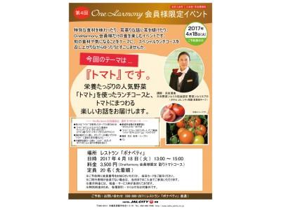 【ホテルJALシティ那覇】トマトづくし スペシャルランチイベント 開催!
