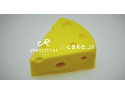 【チーズみたいなチーズケーキ!】韓国で話題のチーズケーキがCake.jpに新登場!
