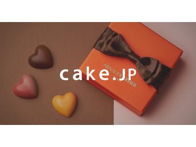 今年は「おうちバレンタイン」で素敵なひとときを!Cake.jpにて約100種類のバレンタイン商品の販売を開始