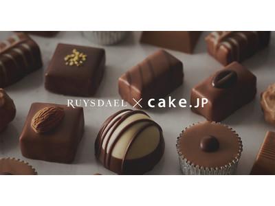 シック&エレガンスをコンセプトとするヨーロッパ伝統のチョコレート Cake.jpにてRUYSDAEL(ロイスダール)の取り扱いを開始