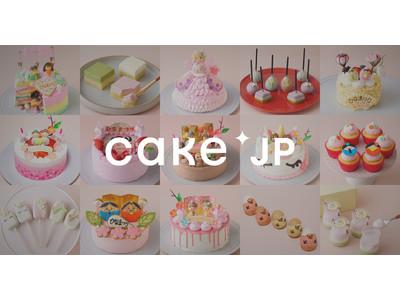 ひなまつりもお取り寄せスイーツで豪華にお祝い Cake.jpにて約100種類のひなまつり限定商品の販売を開始