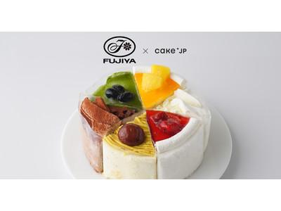 創業111周年、良質な素材で手頃な価格が魅力の老舗スイーツブランド Cake.jpにて「不二家ファミリータウン」の取り扱いを開始