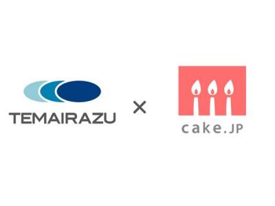 ケーキの総合通販サイト「Cake.jp」と宿泊予約サイトコントローラー「TEMAIRAZU」が提携