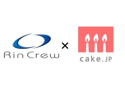 ケーキの総合通販サイト「Cake.jp」と外食・居酒屋チェーンを運営する株式会社リン・クルーの26店舗が提携