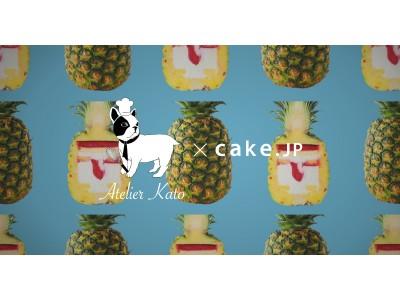 SNSで話題!大人気!第二弾!『まるごとパイナップルケーキ』がCake.jpにて先行予約販売開始!