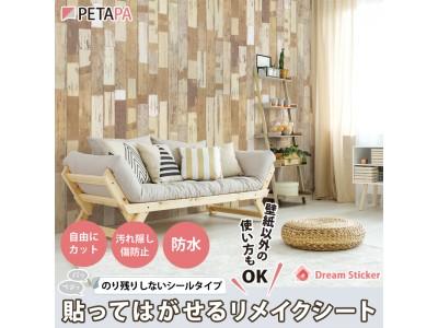 賃貸OK!貼ってはがせて、壁にも家具などのリメイクにも使える PETAPA「リメイクシート」新発売