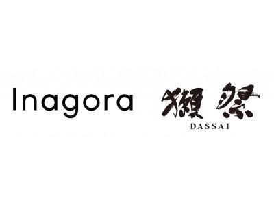 中国消費者向け唯一の越境ECアプリ「豌豆公主(ワンドウ)」 旭酒造の日本酒「獺祭」で初の日本酒の販売を開始