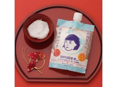 お米のマスクが大人気の「毛穴撫子 お米シリーズ」に、まるで炊きたてのご飯のような「お米のパック」が新登場!