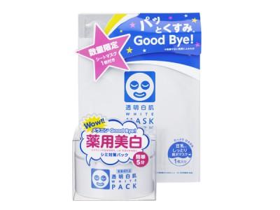 WくすみGoodBye♪大人気【透明白肌】の薬用ホワイトパックにホワイトマスク1枚入りが付いた『あかぬけ白肌セット』を数量限定で発売!