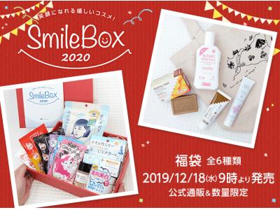 【毎年大好評!】公式通販限定の福袋が今年も登場!笑顔になれる嬉しいコスメを詰め込んだ「SmileBox2020」全6種類を数量限定発売