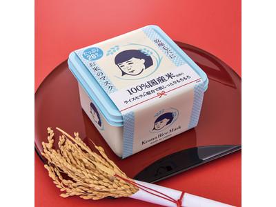 ご好評につき!大人気「毛穴撫子 お米のマスク」たっぷり28枚入りが数量限定で再登場!