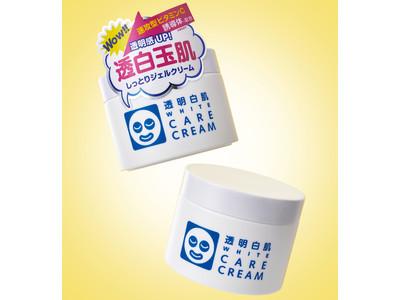 乾燥くすみGoodbye!「透明白肌」から速攻型ビタミンC誘導体配合のしっとりジェルクリーム「ホワイトケアクリーム」が新登場!