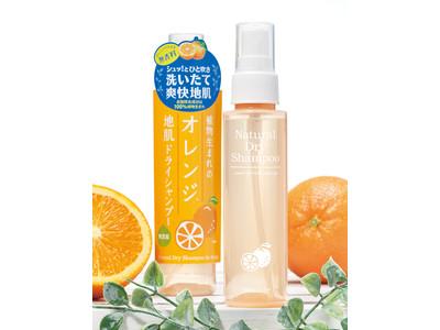 いつでもどこでもシャンプーなしで洗い立て地肌!『植物生まれのオレンジ地肌ドライシャンプー』が数量限定で登場!
