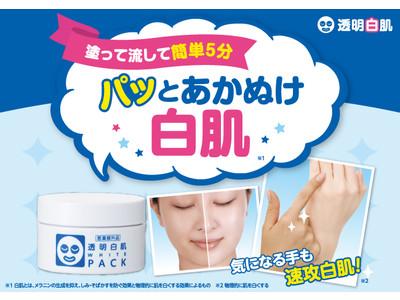 塗って流してパッと白肌!薬用美白シミ対策※1パック『透明白肌 薬用ホワイトパックN』からトライアルサイズが数量限定で登場!