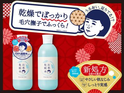 『毛穴撫子 お米の化粧水』が容量アップ!さらに、うるおいUP&やさしい肌馴染みのマイルド処方にリニューアル!