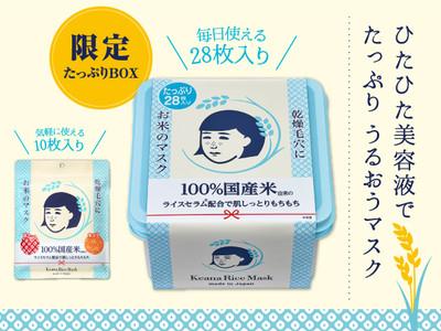 大人気「毛穴撫子 お米のマスク」たっぷり28枚入りが数量限定で今年も登場!