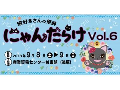 にゃんだらけVol.6出展者募集6月1日(金)スタート!