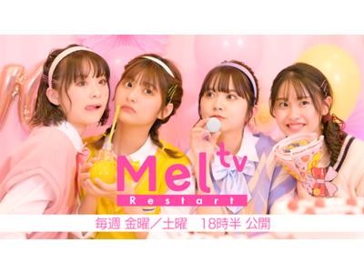 女子高生に大人気の「MelTV」、新レギュラーメンバーがYouTuber・TikToker「さくら」「もか」「高梨優佳」「横田未来」に決定!