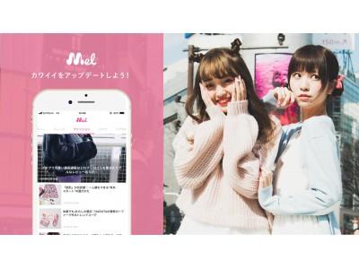 あなたのカワイイをアップデートする美容系キュレーションアプリ「Mel」リリース後4日間で約5.3万ダウンロードを突破!