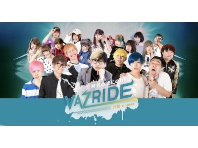 「VAZRIDE 2018」が2018年6月2日、3日に開催決定!