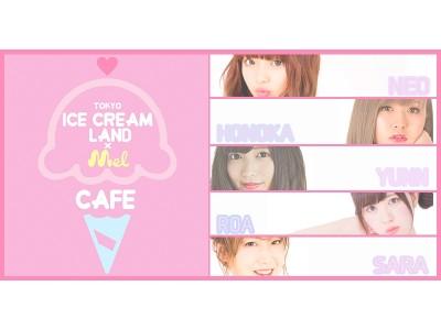 """ねおや歩乃華たちに会える""""カワイイ""""アイスカフェ!『TOKYO ICECREAM LAND×Mel CAFE』期間限定オープン!"""