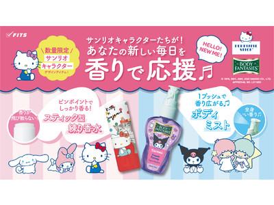 ヴァシリーサ&ボディファンタジーからサンリオキャラクター デザインの限定商品発売