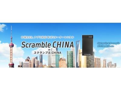 人気国「中国」が対象の新サービス 「Scramble CHINA(スクランブル チャイナ)」 登場!!