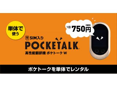 「イモトのWiFi」から新サービスのお知らせ 夢のAI通訳機 「POCKETALK(R)(ポケトーク) W」 単体でのレンタル開始!